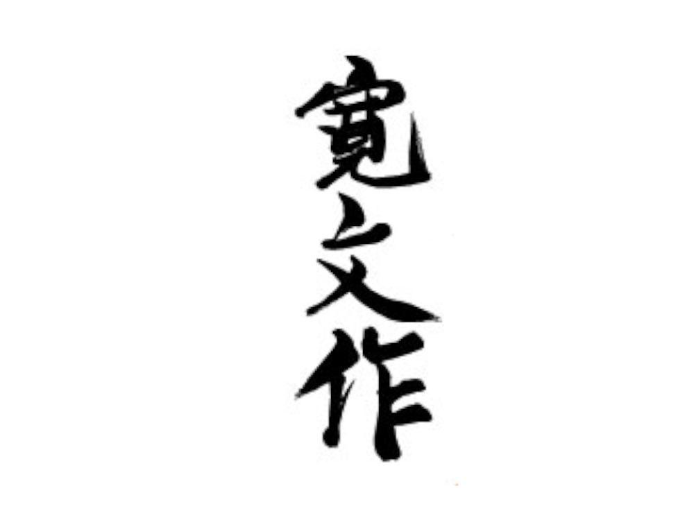 Kanbunsaku